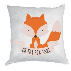Подушка Of for fox sake