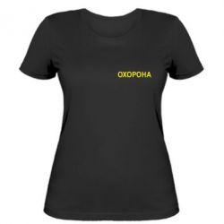 Женская футболка ОХОРОНА