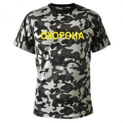 Камуфляжна футболка ОХОРОНА