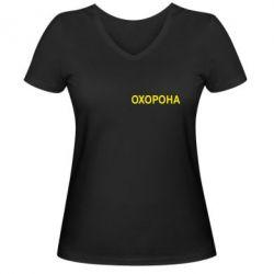 Женская футболка с V-образным вырезом ОХОРОНА - FatLine