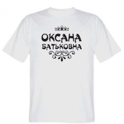Мужская футболка Оксана Батьковна - FatLine