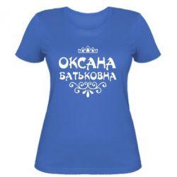Женская футболка Оксана Батьковна - FatLine