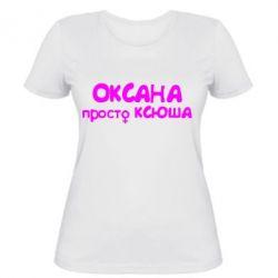 Женская футболка Оксана просто Ксюша - FatLine