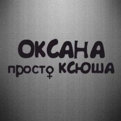 Наклейка Оксана просто Ксюша - FatLine