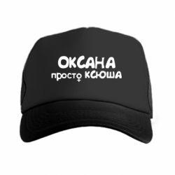 Кепка-тракер Оксана просто Ксюша - FatLine