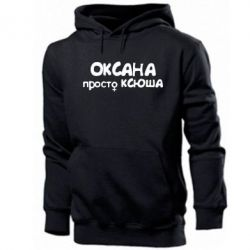 Мужская толстовка Оксана просто Ксюша - FatLine