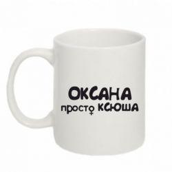 Кружка 320ml Оксана просто Ксюша - FatLine
