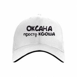 кепка Оксана просто Ксюша - FatLine