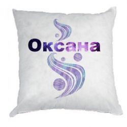 Подушка Оксана
