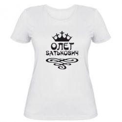 Женская футболка Олег Батькович - FatLine