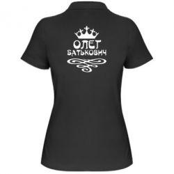 Женская футболка поло Олег Батькович - FatLine