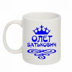Кружка 320ml Олег Батькович - FatLine