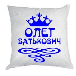 Подушка Олег Батькович - FatLine