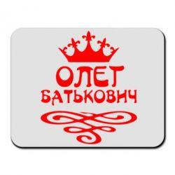 Коврик для мыши Олег Батькович - FatLine