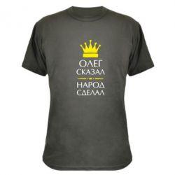 Камуфляжная футболка Олег сказал - народ сделал - FatLine