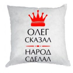 Подушка Олег сказал - народ сделал - FatLine