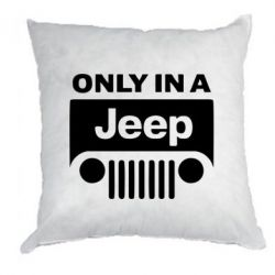 Подушка Only in a Jeep - FatLine