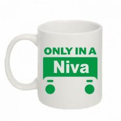 Кружка 320ml Only Niva - FatLine