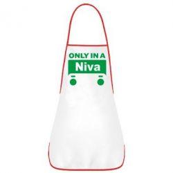 Фартук Only Niva - FatLine