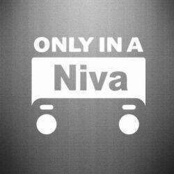 Наклейка Only Niva - FatLine