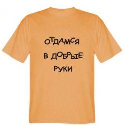 Мужская футболка Отдамся в добрые руки - FatLine
