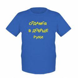 Детская футболка Отдамся в добрые руки - FatLine
