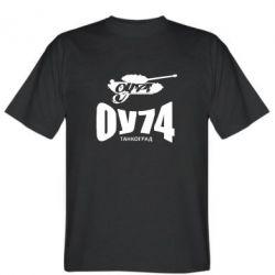Оу-74 - FatLine