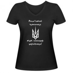 Женская футболка с V-образным вырезом Пам'ятай чужинець - тут господар Українець!