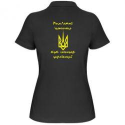 Женская футболка поло Пам'ятай чужинець - тут господар Українець!
