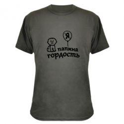 Камуфляжная футболка Папина гордость - FatLine