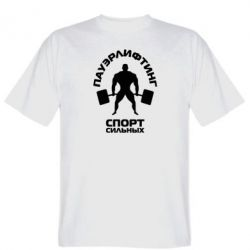 Мужская футболка Пауэрлифтинг Спорт сильных - FatLine