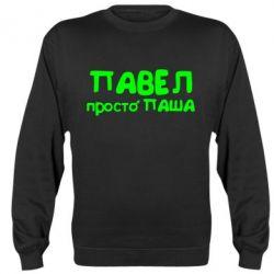 Реглан Павел просто Паша - FatLine