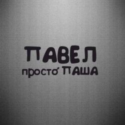 Наклейка Павел просто Паша - FatLine