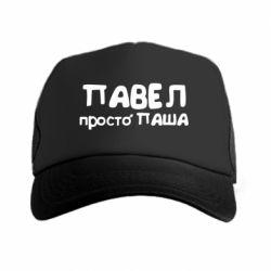 Кепка-тракер Павел просто Паша - FatLine