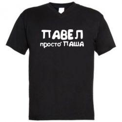 Мужская футболка  с V-образным вырезом Павел просто Паша - FatLine