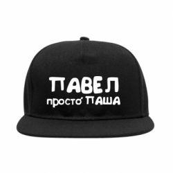 Снепбек Павел просто Паша - FatLine