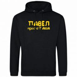 Толстовка Павел просто Паша - FatLine