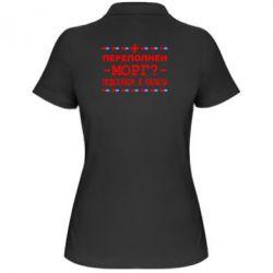 Женская футболка поло Переполнен морг? Подселяем в палаты - FatLine