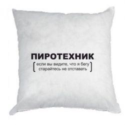 Подушка Пиротехник - FatLine