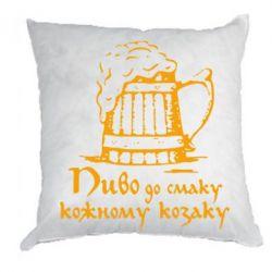 Подушка Пиво до смаку кожному козаку - FatLine