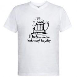 Мужская футболка  с V-образным вырезом Пиво до смаку кожному козаку - FatLine