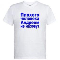 Мужская футболка  с V-образным вырезом Плохого человека Андреем не назовут - FatLine