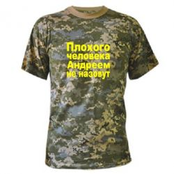 Камуфляжная футболка Плохого человека Андреем не назовут