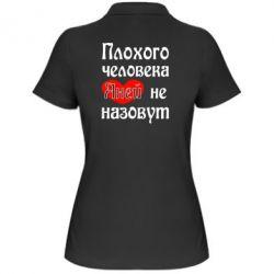 Женская футболка поло Плохого человека Аней не назовут - FatLine