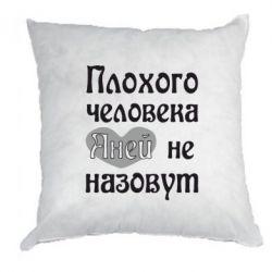 Подушка Плохого человека Аней не назовут