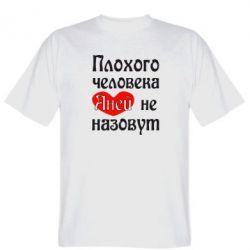 Мужская футболка Плохого человека Аней не назовут - FatLine