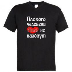 Мужская футболка  с V-образным вырезом Плохого человека Аней не назовут - FatLine