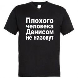 Мужская футболка  с V-образным вырезом Плохого человека Денисом не назовут - FatLine