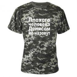 Камуфляжная футболка Плохого человека Денисом не назовут - FatLine