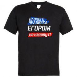 Мужская футболка  с V-образным вырезом Плохого человека Егором не назовут - FatLine
